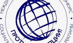 МЧС России приглашает принять участие в конкурсе антикоррупционной рекламы «Вместе против коррупции»