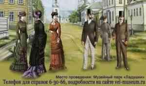 В Поморье стартовал конкурс «Городские модницы и модники»