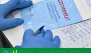 Как получить электронный сертификат вакцинации от коронавируса на Госуслугах?