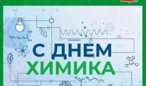 Поздравление Главы МО с днем Химика