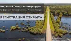Поморье готовится к конференции «Заповедные земли Русского Севера»