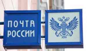 Благотворительная инициатива Почты России «Дерево добра»