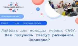 В Точке кипения состоится встреча студентов и сотрудников САФУ с представителями Фонда Сколково