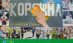 Итоги городского дистанционного конкурса экологических плакатов