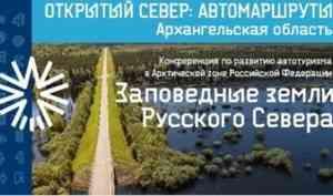 «Заповедные земли Русского Севера»: конференция по развитию автотуризма стартует в Каргополе 15 июня