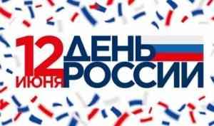 Архангельская область готовится отметить главный государственный праздник страны