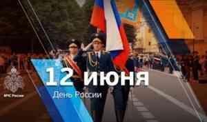 МЧС поздравляет с Днём России