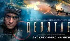 Премьера «Девятаева» в KION для жителей Поморья