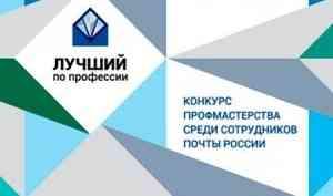 Лучшие сотрудники по 4 основным профессиям Почта России в Архангельской области