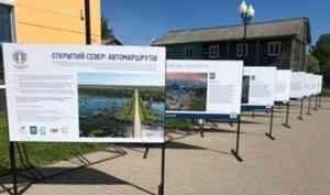 В Каргополе проходит конференция «Заповедные земли Русского Севера»