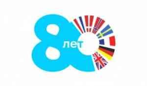 В САФУ отметят 80 лет преподаванию иностранных языков