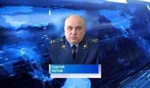 Новый прокурор Архангельской области Сергей Котов приступит к своим обязанностям 22 июня