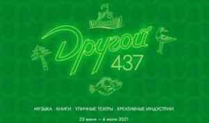 В Поморье завтра стартует фестиваль фестивалей «Другой»