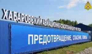 40-летний юбилей отметили авиаторы Хабаровского авиацентра МЧС России