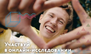 Прими участие в опросе «Портрет студента — 2021»
