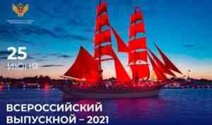Константин Хабенский, Павел Деревянко, группа DaBro поздравят школьников на Всероссийском выпускном-2021