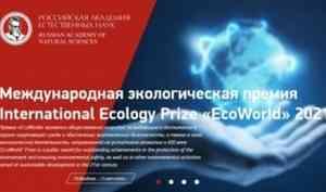 Жителей Поморья приглашают к участию в конкурсе по охране окружающей среды