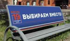 Выигрышная комбинация: число участников думской гонки в Поморье достигло 21-го