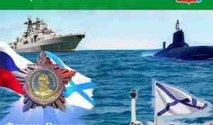 Уважаемые военные моряки, ветераны ВМФ!