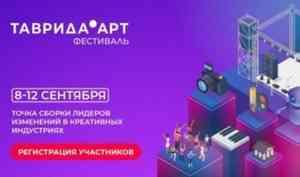 Молодежь Поморья приглашают к участию в фестивале «Таврида. АРТ»
