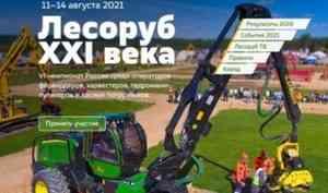 Продолжается подготовка к чемпионату России «Лесоруб XXI века»