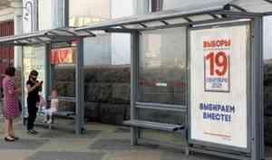 Избирательная комиссия Поморья начала регистрацию кандидатов на думские выборы