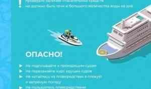 Необходимо знать, помнить и соблюдать! Правила поведения на водном транспорте!