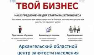 Служба занятости населения приглашает на курсы «Основы предпринимательской деятельности»