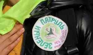 «Зеленый патруль» вновь соберется в «Малых Корелах»