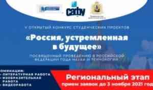 Дан стартV открытому конкурсу студенческих проектов «Россия, устремленная вбудущее»