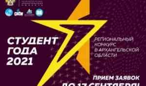 Продолжается приём заявок на региональный конкурс Российской национальной премии «Студент года – 2021» в Архангельской области