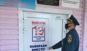 Более 82 тыс. сотрудников МЧС России будут обеспечивать безопасность единого дня голосования