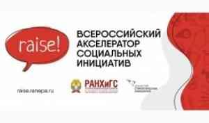 Студентов САФУ приглашают к участию в акселераторе социальных инициатив Raise