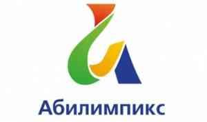 До 19 сентября идет прием заявок на чемпионат «Абилимпикс»