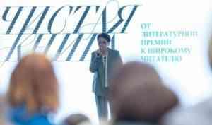У литературной премии «Чистая книга» появился свой сайт
