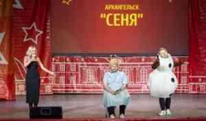 В Доме молодежи прошел полуфинал Архангельской лиги КВН