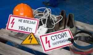 Педагогам на заметку: доступны материалы для занятий по безопасному обращению с электричеством