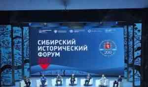 Представители САФУ работают на VIII Сибирском историческом форуме