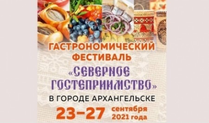 В Архангельске стартовал гастрономический фестиваль «Северное гостеприимство»