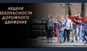 «Неделя безопасности дорожного движения»: Поморье присоединилось к всероссийской акции