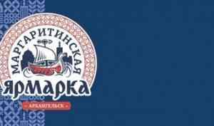 В Архангельске дан старт деловой части Маргаритинской ярмарки