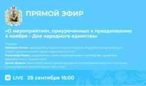 В Поморье готовятся отметить День народного единства