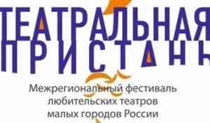 В Каргополе выступят сильнейшие народные театры России