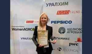 Топ-менеджер устьянской компании - лауреат премии Всероссийского конкурса «Женщина года в АПК»