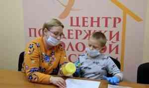 Архангельский Центр поддержки молодой семьи провёл творческий марафон для детей иродителей