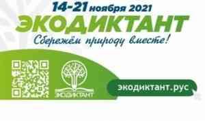Жителям Архангельской области предлагают написать экологический диктант