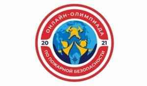 10 ноября стартует Всероссийская онлайн-олимпиада по пожарной безопасности
