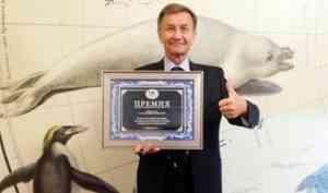 Архангельские ученые – дипломанты премии Русского географического общества