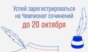 До 20 октября продлена регистрация на Чемпионат сочинений «Своими словами»!