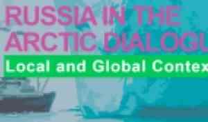 ВСАФУ пройдёт международный форум молодых ученых «Россия вАрктическом диалоге: глобальный ирегиональный контекст»